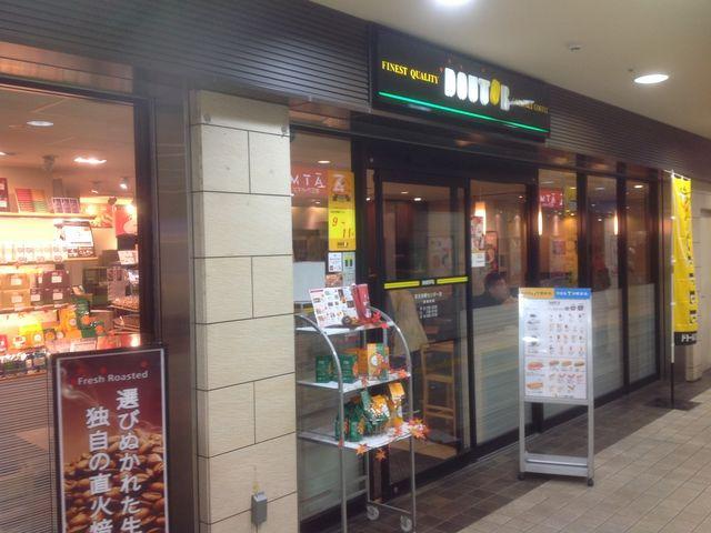 ドトールコーヒーショップ 京王府中店