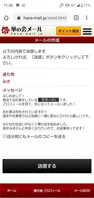 大阪ファーストメール