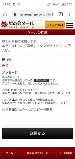 福島ファーストメール