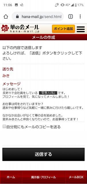 長野ファーストメール