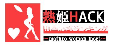 【熟姫Hack】熟女出会い募集向け出会い系サイトランキング2019!口コミ評価を徹底調査!