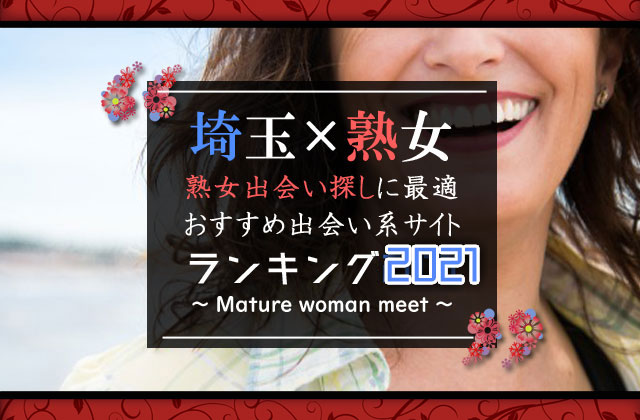 埼玉_熟女_出会い